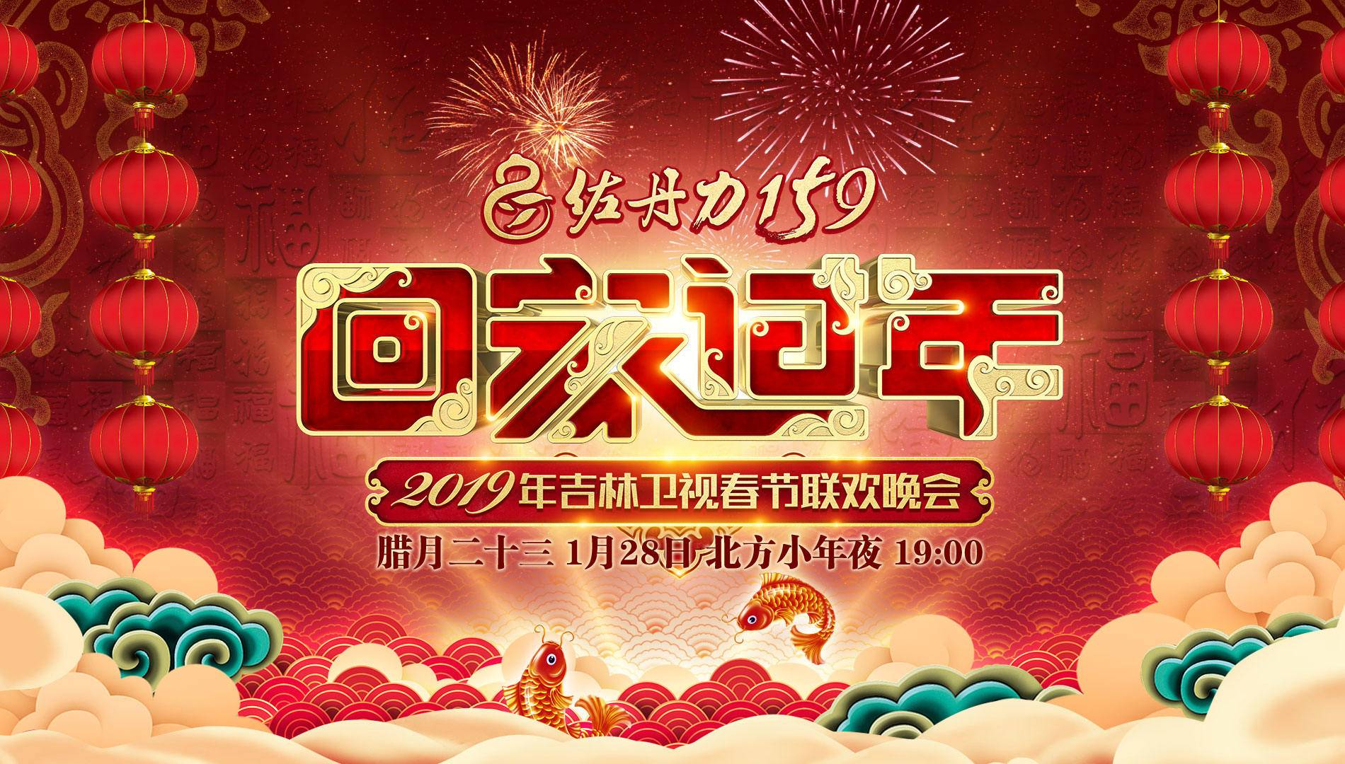 《回家过年》——2019年吉林卫视春节联欢晚会